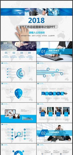 【通用模板】工作总结商业案例工作计划创业计划书项目结题模板