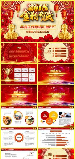 【喜庆新年】公司年会节日庆典祝福家人团聚晚会颁奖精美通用PPT模板