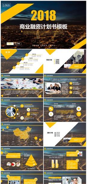 蓝色大气创新科技商业计划书互联网通用PPT模板