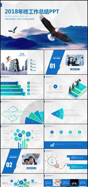 公司简介工作总结汇报工作计划创意演讲PPT企业管理培训PPT