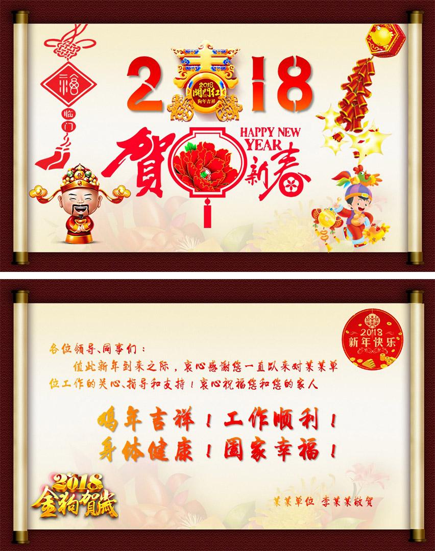 作品标题:2018狗年新年贺卡鸡年祝福新春祝福ppt通用设计模板