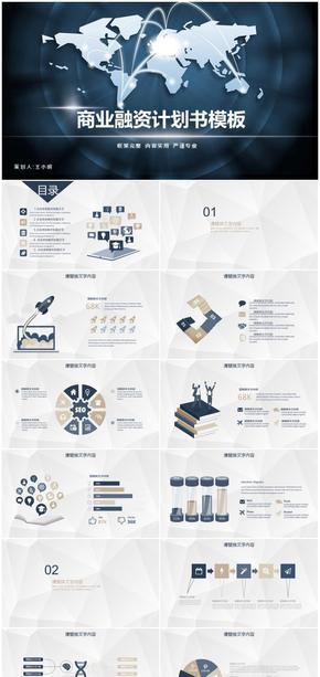 大气框架完整商业计划书创业融资计划书项目方案PPT