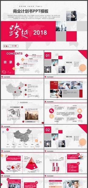 大气稳重创业融资商业计划书项目推广营销企业介绍PPT模板