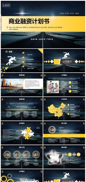 大气高端营销策划方案计划书创业融资品牌宣传项目展示通用PPT