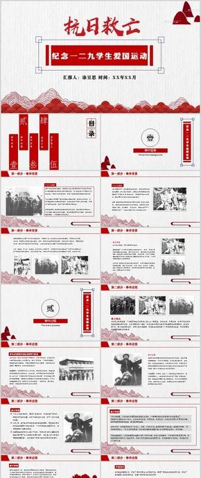纪念抗日救亡一二九学生爱国运动ppt模板