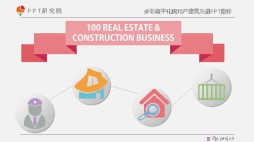 多彩扁平化房地产建筑和汽车矢量ppt图标