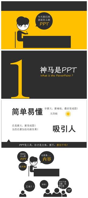 黑白色扁平化教育培训PPT模板