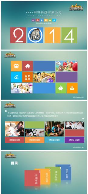 【特惠】win10风格简洁产品汇报动态PPT模板