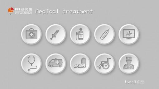 微立体矢量ppt图标之医疗