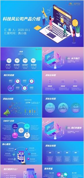 蓝色科技风产品公司介绍PPT模板
