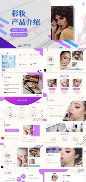 彩色彩妆产品介绍模板