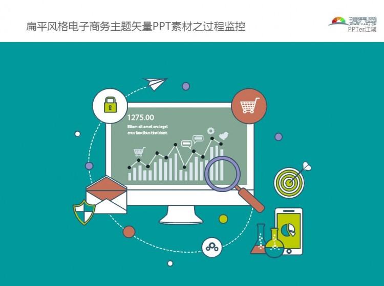 扁平风格电子商务主题矢量ppt素材之过程监控