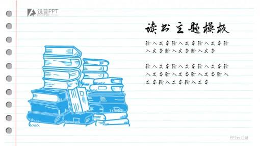 手绘风格书籍主题矢量ppt素材