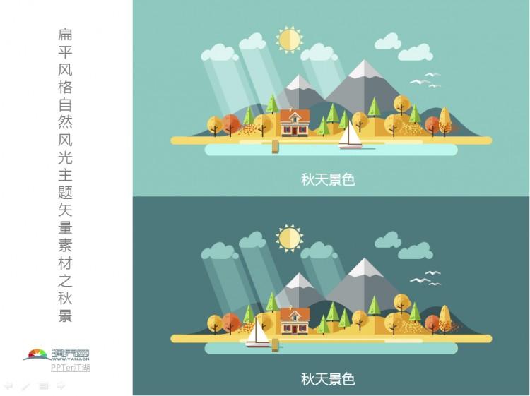2套扁平风格自然风光主题矢量ppt素材之秋景