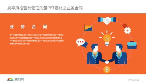 扁平风格营销管理矢量ppt素材之业务合同