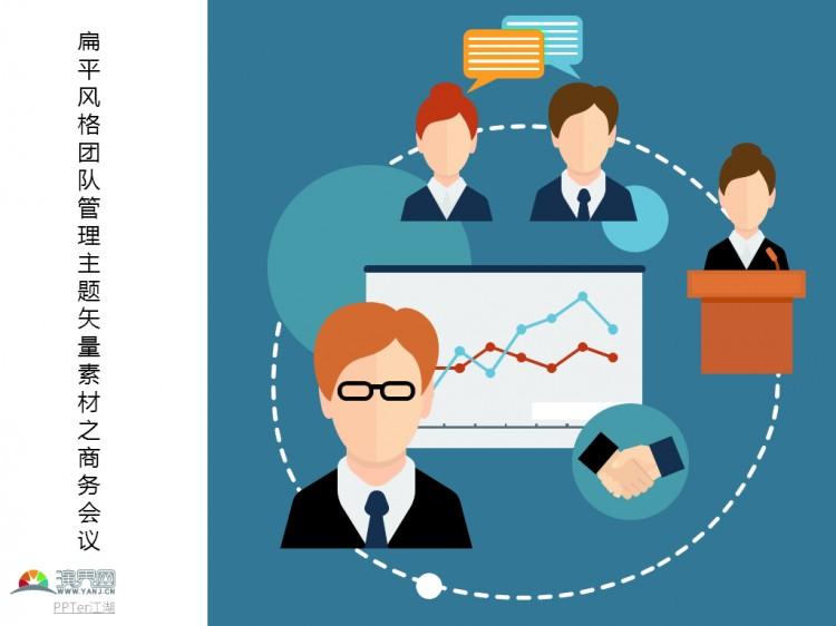 扁平风格团队管理主题矢量ppt素材之商务会议