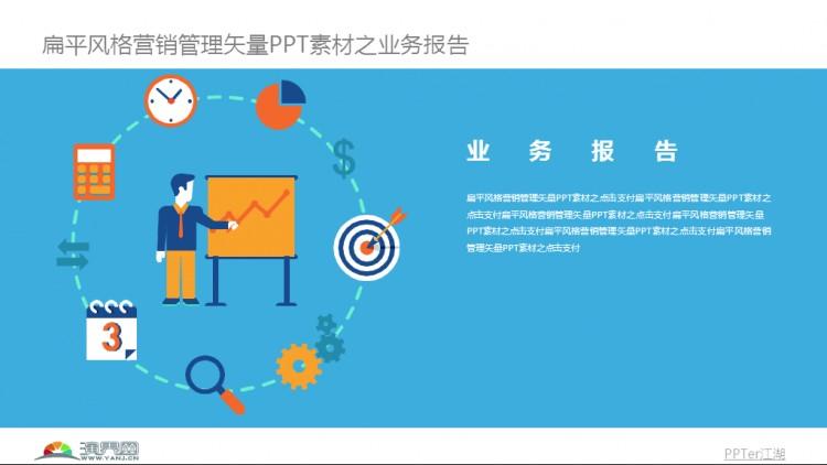扁平风格营销管理矢量ppt素材之业务报告