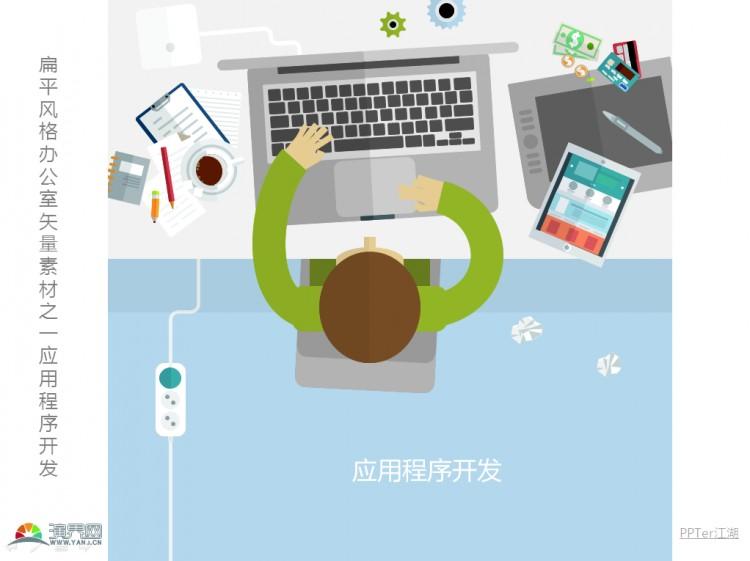 扁平风格办公室矢量ppt素材之一应用程序开发