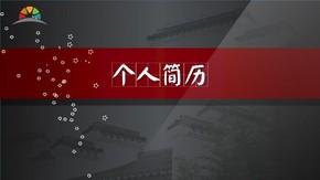 个人简历(红色中国风)