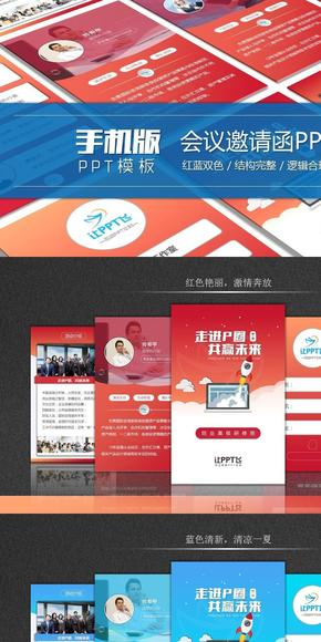 【手机版】红蓝双色会议邀请函PPT模板