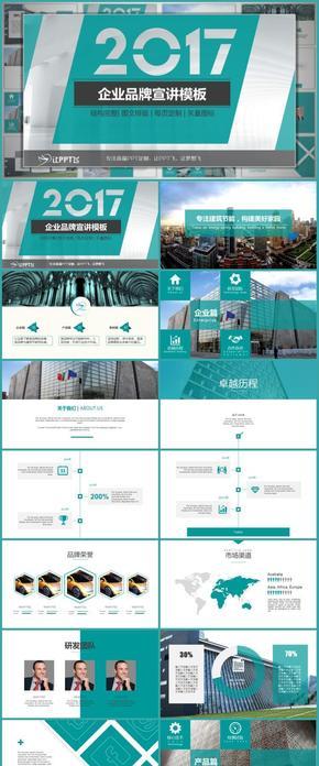 蓝色工业科技品牌介绍企业展示工作汇报PPT模板