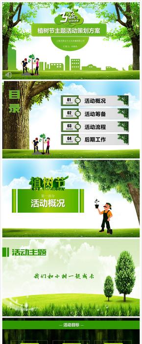 【碧色青丝】3.12植树节主题活动策划方案
