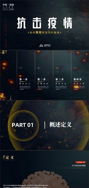 共抗疫情之如何預防(fang)新型(xing)冠狀(zhuang)病毒