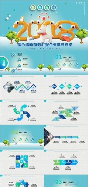 蓝色清新商务汇报企业年终总结PPT模板
