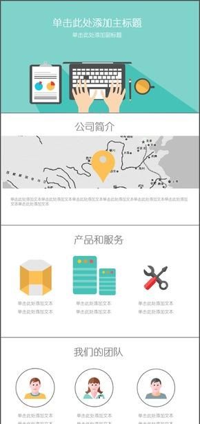 【infogra.UPPT】2017通用扁平化简洁清新商务ppt模板
