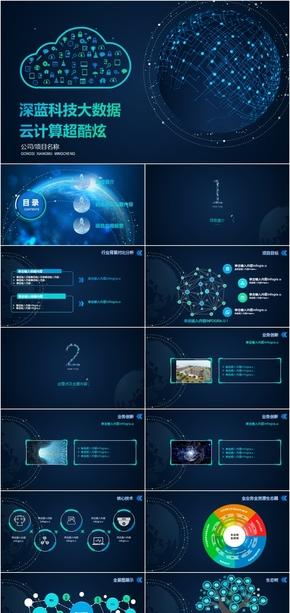 深蓝科技大数据云计算动画超酷炫ppt模板