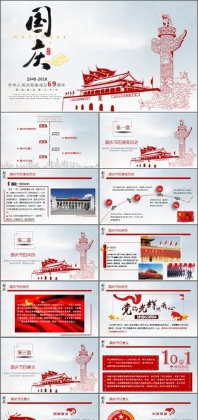 清新大气2018欢度国庆69周年PPT模板