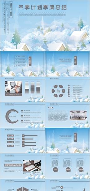 【SNOW】动态冬季主题唯美小清新工作汇报PPT模板