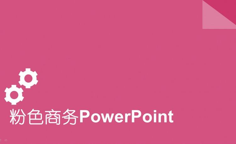 【迷图猴】粉色简约商务ppt模板