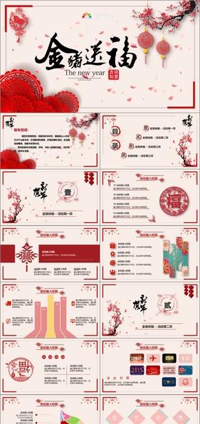 红色剪纸中国风猪年年会总结汇报PPT模板