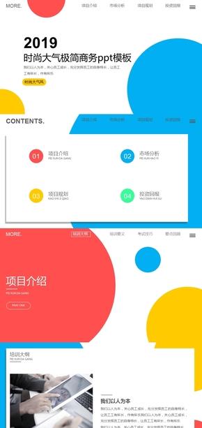 红黄蓝时尚大气极简商务ppt模板