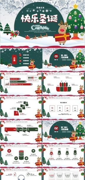 精美灵动圣诞节节日庆典活动策划ppt模板