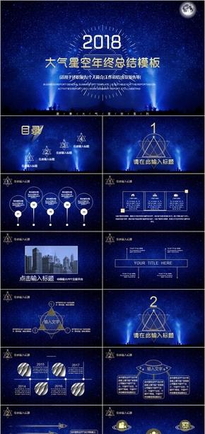 蓝色星空大气商务汇报企业科技发布会年终终结PPT模板
