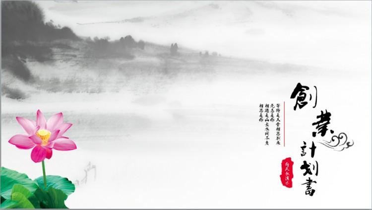 【清新脱俗】素雅时尚中国风创业计划书35图片