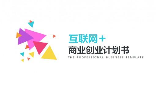 【互联网电商】创意三角色块设计商业创业策划书模板图片