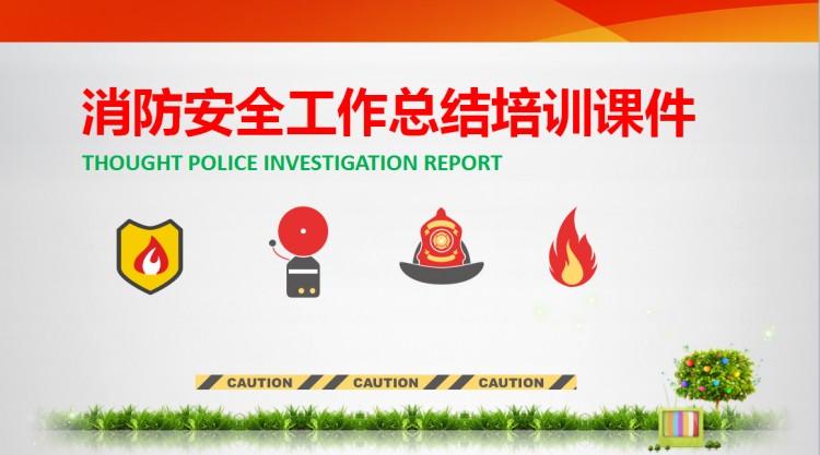 消防安全工作总结培训报告ppt模板模版