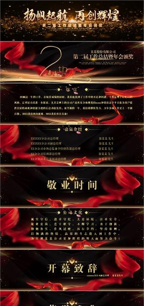 金红年会颁奖ppt模板-(此为压缩版,里面含完整版链接)