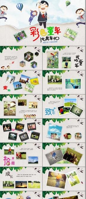 卡通大气六一儿童节活动纪念学生毕业电子相册PPT新版六一学校总结ppt模板