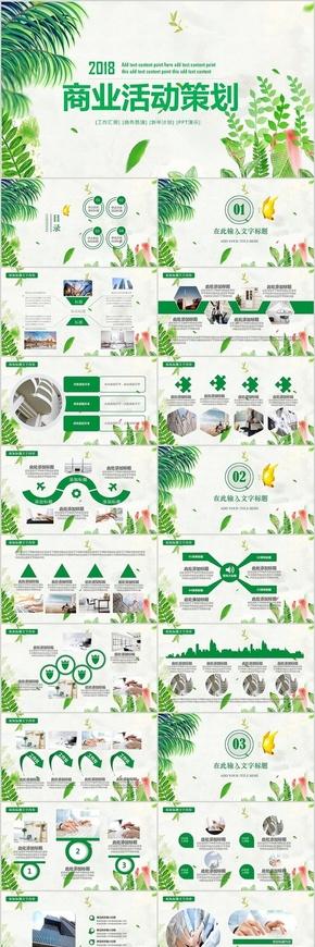 绿色清新商业活动策划PPT 2018企业年终总结清新水彩商务动态ppt