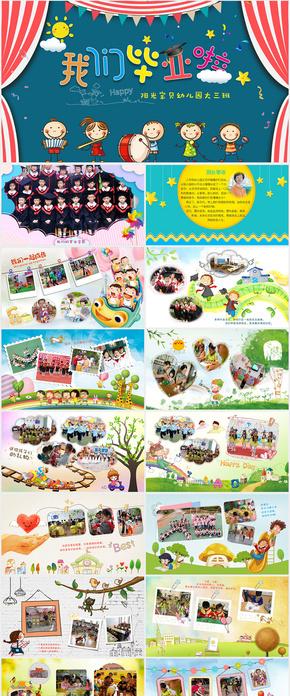 新版唯美大气幼儿园卡通毕业电子相册PPT模板儿童小学幼儿毕业照片ppt模板