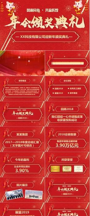 大气红色2019猪年年终庆典颁奖表彰大会PPT模板年终总结ppt模板