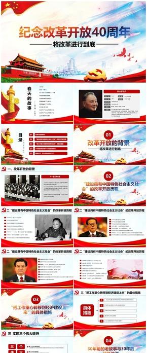 2018年纪念改革开放40周年十九大报告PPT 习近平中国改革开放十九大报告ppt