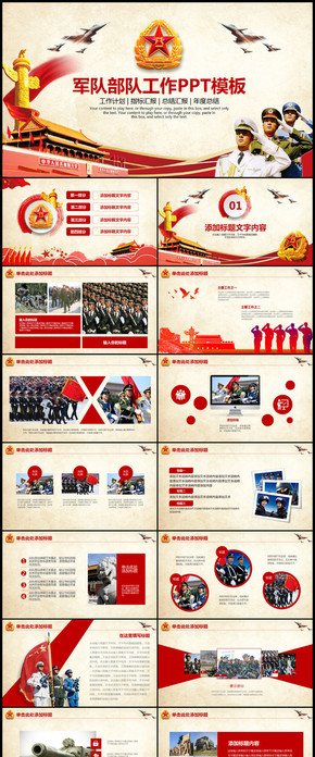 八一军队改革部队教育军事国防PPT模板 国防年终总结ppt模板素材