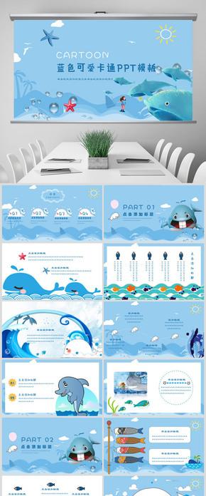 清新大气儿童暑假总结蓝色夏日卡通PPT模板