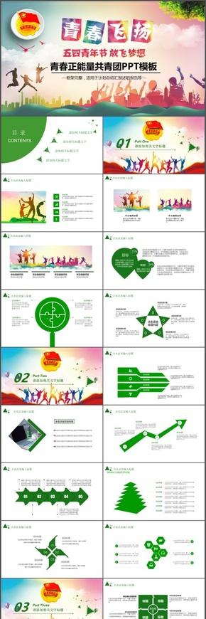 青春正能量团委共青团PPT 五四青年节团员团委年终总结ppt模板