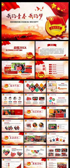 红色五四青年青春正能量共青团团委PPT 54青年节五四运动共青团年终总结ppt
